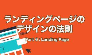 ランディングページのデザインの法則