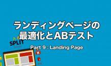 ランディングページの最適化とABテスト